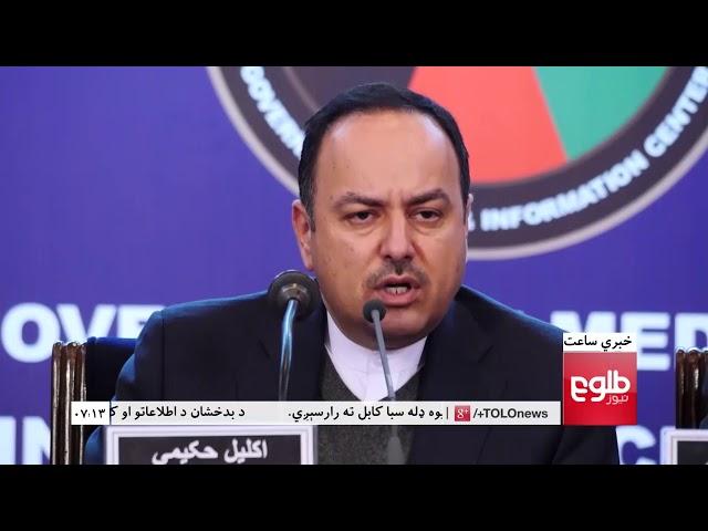 LEMAR NEWS 22 January 2018 / د لمر خبرونه ۱۳۹۶ د دلو ۰۲