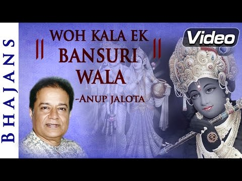 Hit Devotional Song - Wo Kala Ek Bansuri Wala - Anup Jhalota