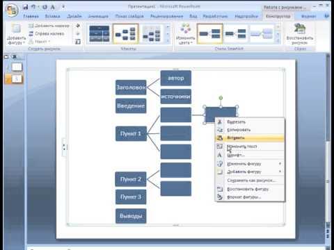 Как сделать блок схему в powerpoint