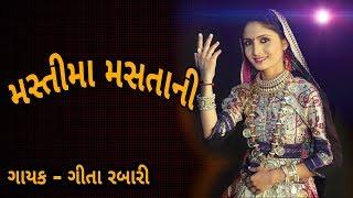 Gita Rabari New Song 2017   Masti Ma Mastani Ne Moj Ma Revani