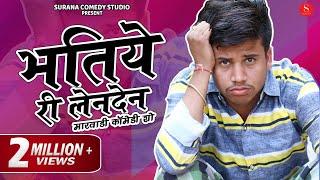 Bhatiye Ri Lenden | काका भतीज | Pankaj Sharma | Kaka Bhatij Comedy | भतिये री लेनदेन जरूर देखे