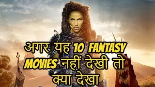 Top 10 Best Fantasy Movies Of Hollywood | In Hindi