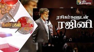 Nanpagal 100 NEWS 15-05-2017 Puthiya Thalaimurai Tv