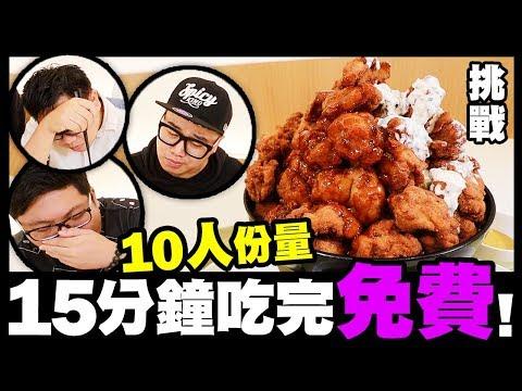 【挑戰】10人份量巨大唐揚雞丼!15分鐘吃完