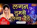 Download Lagan Tumse Laga | Shyam Teri Lagan | Jaya Kishori Ji MP3 song and Music Video