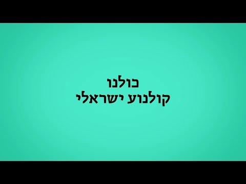 כולנו קולנוע ישראלי - האקדמיה הישראלית לקולנוע וטלוויזיה מעודדת יצירת קולנוע ישראלי מקורי