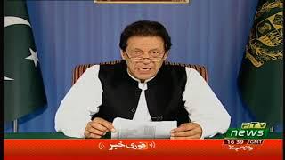 Prime Minister of Islamic Republic of Pakistan Imran Khan Addresses the Nation (19.08.18).mp4