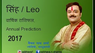 सिंह राशिफल 2017, Singh, Leo Astrology 2017 Annual Horoscope, Hindi Rashifal, Forecast