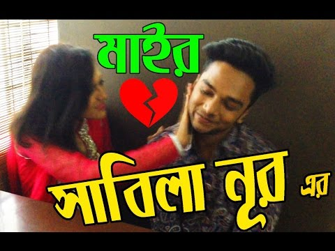 Sabila Nur Funny Video | সাবিলা নূর এর মাইর | With Niloy & Sabbir | Prank King Entertainment