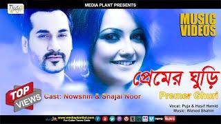 Premer Ghuri by Puja & Hasif !! Official HD Bangla Music Video !! Shajal Noor !! Nowshin
