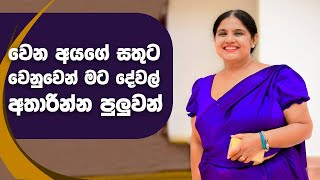 Unlimited Sajeewitha - 2020.01.24 - Renuka Balasuriya