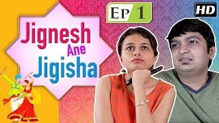 Navratri Special 2018 | બૈરીને કેવી રીતે મનાવવી | Ft. Jignesh & Jigisha | Gujarati Comedy Video