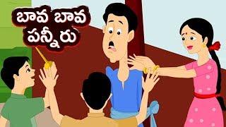 Bava Bava Panneeru | Telugu Nursery Rhymes For Kids | Kids Songs In Telugu | Mango Telugu Rhymes