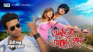 Onuvobe Acho Tumi | Shahara | Shakib Khan | Tiger Number One | Ahmmed Humaun | Bangla Movie Song