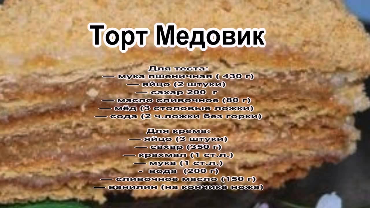 Как сделать торт в домашних условиях медовик