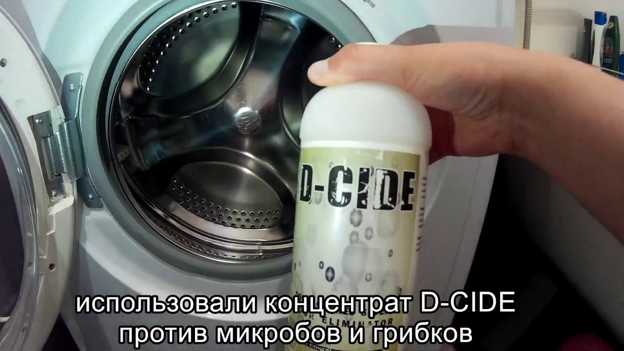Как сделать чтобы не воняло из стиральной 169