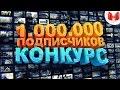 1.000.000 Подписчиков (Конкурс)