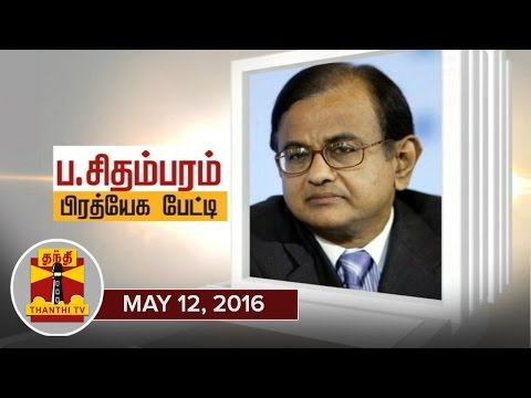 Exclusive Interview With Congress Leader P. Chidambaram - Thanthi TV