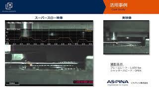 ハイスピードカメラ+解析アプリ「プレスのワーク送りの様子」