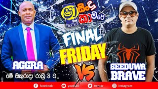 Shaa FM Live Stream - Shaa Sindu Kamare - Final Friday (Aggra vs seeduwa brave)