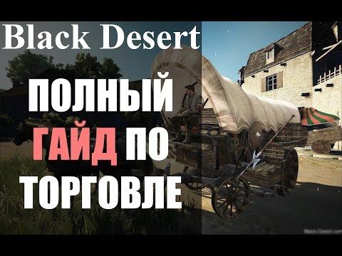 Полный гайд по ТОРГОВЛЕ в Black Desert Online