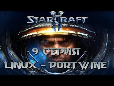 StarCraft 2: Крылья Свободы - 9 Серия (StarCraft 2: Wings of Liberty - Linux PortWine)