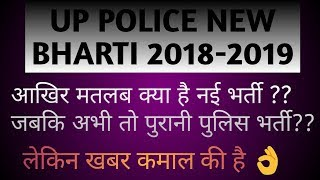 UP POLICE BHARTI NEWS 2018, एक बार देखे समझ जाओगे आप|#Studywithmkr#UP POLICE NEWS