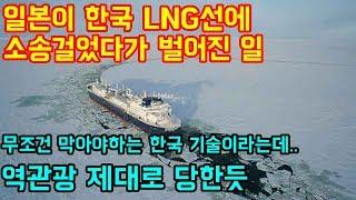 일본이 한국 LNG선에 소송걸었다가 역관광당한 이유
