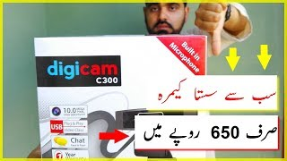 Best Cheap Webcam for PC/Laptop | Under 1000 Pkr | DigiCam c300