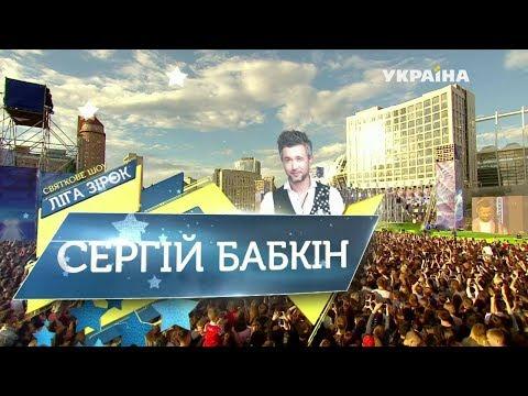 Сергей Бабкин | Ліга зірок