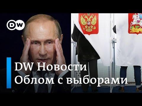 Самый большой облом системы Путина, или Как Единая Россия проиграла выборы - DW Новости (24.09.2018)