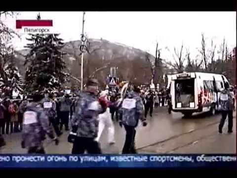 Эстафета Олимпийского огня - Пятигорск