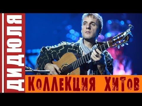 Сборники музыки ДиДюЛя скачать торрентом