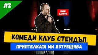 Stand Up Comedy с Ники Банков #2 Комеди Клуб София в Зала 1 НДК 2018