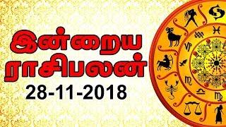 Indraya Rasi Palan 28-11-2018 IBC Tamil Tv