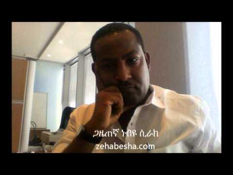 Hiber Radio Interview with Journalist Nebiyu Sirak About Current Ethiopian Situation in Saudi Arabia