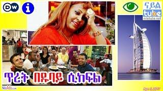 ጥረት በዱባይ ሲከፍል - Ethiopians in Dubai - DW