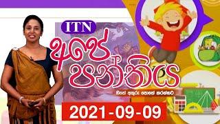Ape Panthiya - (2021-09-09) | ITN