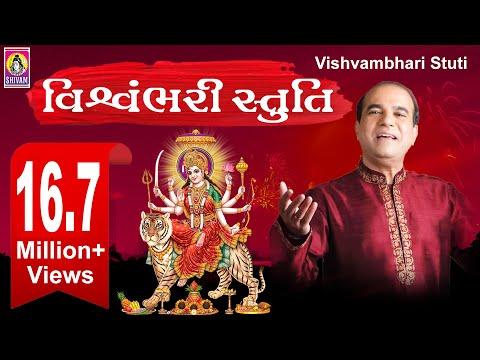 Vishwambhari Stuti || Ambaji Ni Stuti ||  Suresh Wadkar || Ambe Maa Ni Stuti || Gujarati Arti ||