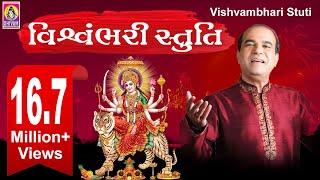 Vishwambhari Stuti    Ambaji Ni Stuti     Suresh Wadkar    Ambe Maa Ni Stuti    Gujarati Arti   