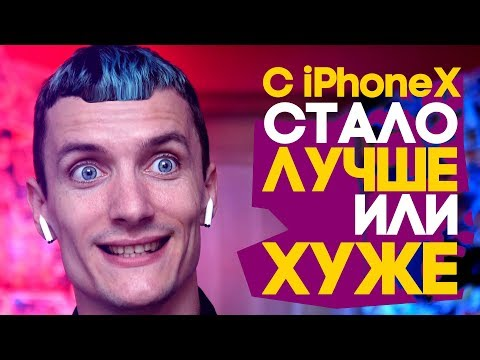iPhone X - СТАЛО ЛУЧШЕ ИЛИ ХУЖЕ? - #СемёнСiPhone