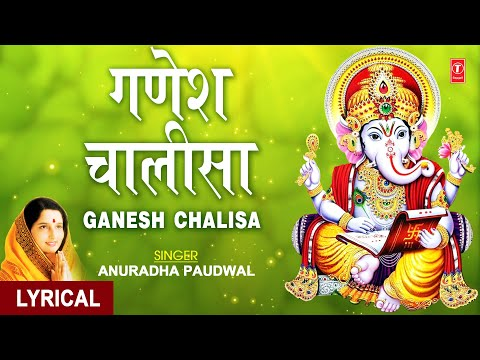 Ganesh Chalisa With Subtitles By Anuradha Paudwal I Chalisa Sangrah video