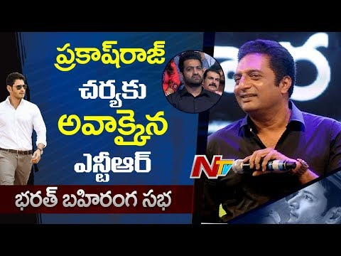 NTR Shocks With Prakash Raj Behaviour @ Bharat Bahiranga Sabha || Bharat Ane Nenu || Mahesh Babu
