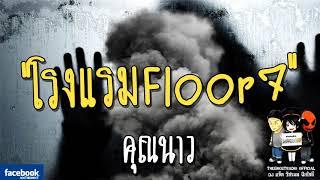 THE GHOST RADIO | โรงแรม Floor7 | คุณนาว | 22 เมษายน 2561 | TheghostradioOfficial