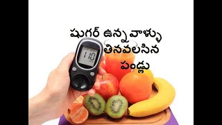 Best Fruits for Diabetes|which fruit is good for diabetes in telugu Immense Diabetes Care Centre
