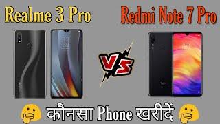 Realme 3 Pro Vs Redmi Note 7 Pro Full Comparison | कौनसा Phone खरीदें ? Kaunsa Phone Khareeden ?