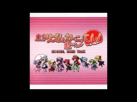 東方リズムカーニバル!紅 OriginalSoundsTrack [作業用] (全曲収録ver)
