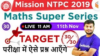 11:00 AM - Mission RRB NTPC 2019 | Maths Super Series by Sahil Sir | Day #30