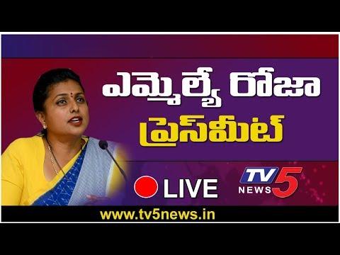 MLA Roja Press Meet Live   YCP Leader Roja Selvamani   TV5 News Live