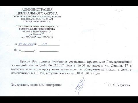 Разъяснения ГЖИ по  ОДН. 06.02.17.
